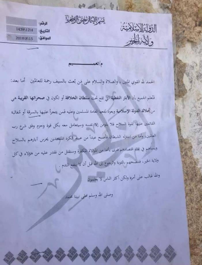 The leaflet distributed by ISIS's Al-Khayr Province, in which it threatens to kill anyone who guards the oil wells and severely punish anyone who steals the oil (Deir ez-Zor 24 Twitter account, August 20, 2018).
