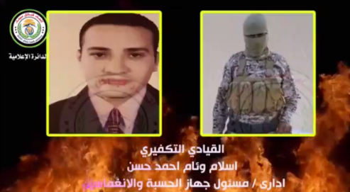 """Islam Wi'am Ahmad Hassan, head of the Morality Police (Hisba) and the """"storming terrorists"""" of ISIS's Sinai Province (@SinaiTribes Twitter account, August 17, 2018)"""