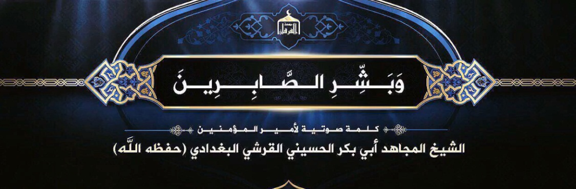 """The title of the audiotape, """"Give glad tidings to those who patiently persevere,"""" with Abu Bakr al-Baghdadi's speech (Vimeo, a website similar to YouTube for sharing videos and soundtracks, August 22, 2018)"""