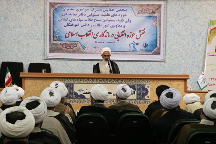 The representative of the Supreme Leader at the IRGC during a conference in Qom (IRNA, August 18 2018).