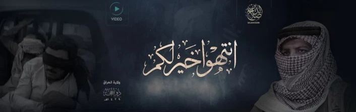 """Poster of the video """"You Had Better Stop,"""" distributed by ISIS's Salah al-Din's Province (archive.org, August 31, 2018)"""