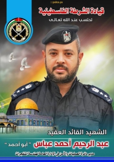 Death notice for Abdel Rahim Abbas, appearing on the website of the Palestinian police in the Gaza Strip.