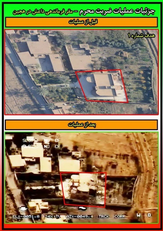 The results of the strike in Hajjin as published by the IRGC (Tasnim, October 2 2018).