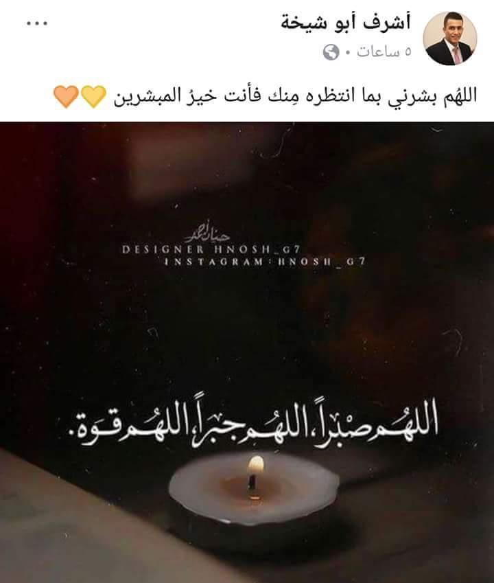 Facebook post from the terrorist (Twitter account of Muhammad Sayid Nashwan, October 7, 2018).