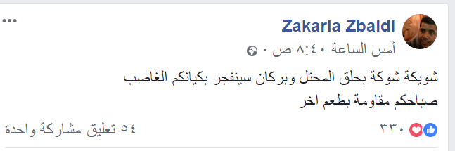 Support for the terrorist attack from Fatah terrorist operative Zakaria Zbaidi and the residents of the village of Shuweika, home of the terrorist who carried out the attack (Facebook page of Zakaria Zbaidi, October 8, 2018).