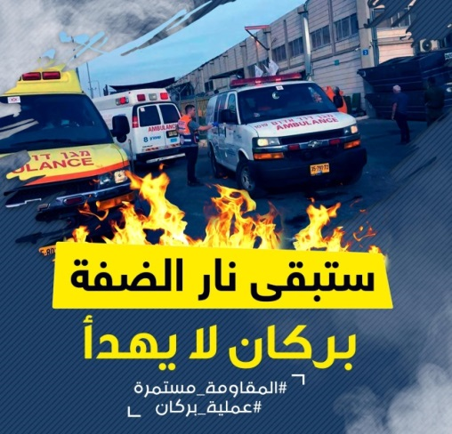 "The Arabic reads, ""The fire in the West Bank will continue to be a volcano that isn't extinguished. #the resistance_continues #Barkan_action"" (Nables24 Facebook page, October 7, 2018)."