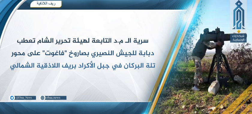 The announcement of the Headquarters for the Liberation of Al-Sham on hitting a Syrian army tank (Ibaa, News Agency affiliated with the Headquarters for the Liberation of Al-Sham, October 4, 2018)
