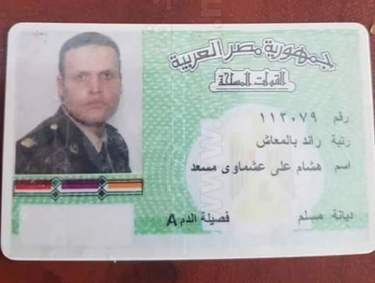 Card identifying Ra'ed (Major) Hisham Ali Ashmawi Masad as a retired Egyptian army officer (Sinai Tribal Union website, October 8, 2018)