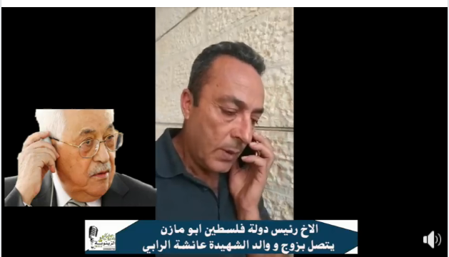 Video of Ai'sha al-Rabi's husband receiving a condolence call from Mahmoud Abbas (Facebook page of the Biddya municipality, October 13, 2018).