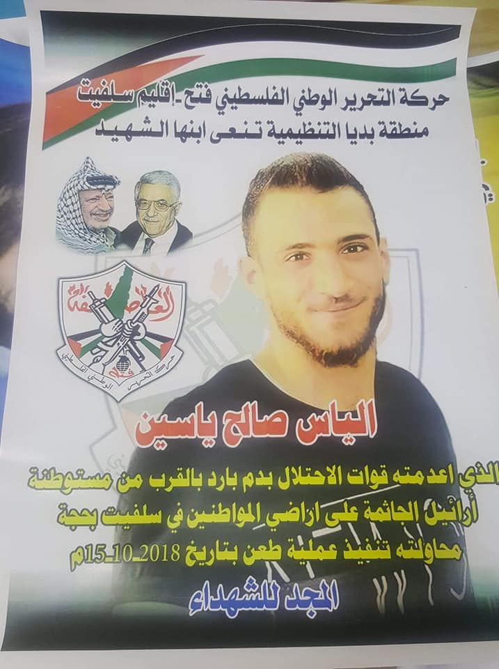 The death notice issued by the Fatah movement in Salfit for Elias Saleh Yassin (Biddya municipality Facebook page, October 13, 2018).