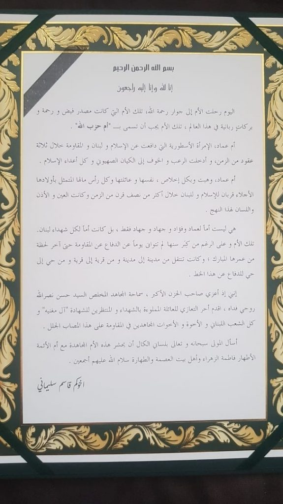 The letter of condolences from Qasem Soleimani to Nasrallah (al-Alam, October 10 2018).