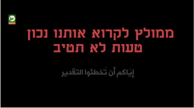 Scenes from the video issued by Hamas' military wing and the warnings in Hebrew and Arabic (website of Hamas' military wing, October 18, 2018).