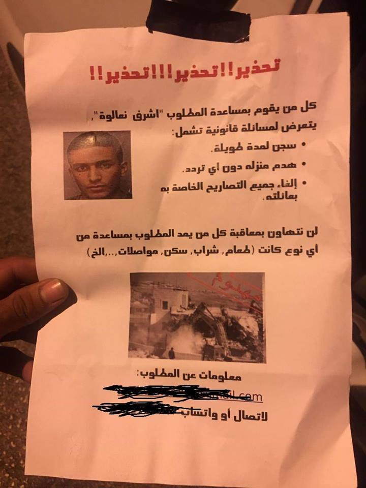 The flysheet distributed by the IDF in the Tulkarm area warning residents not to give the terrorist any aid (Palinfo Twitter account, October 17, 2018).