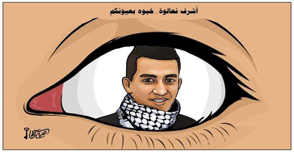 "Hamas-affiliated cartoonist Omaya Joha glorified the terrorist with a drawing whose caption reads, ""Ashraf Na'alwa...keep him in sight"" (Shehab Facebook page, October 22, 2018)."