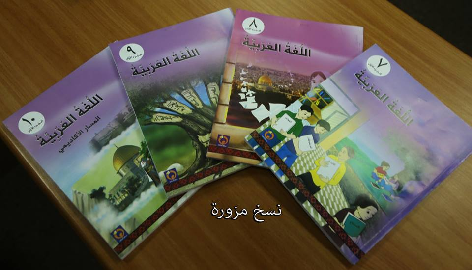 Examples of textbooks allegedly distributed by Israel (Facebook page of the ministry of education in Ramallah, October 18, 2018).