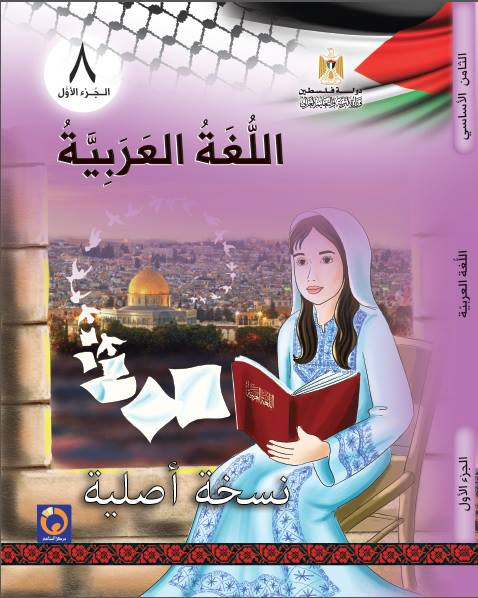 Examples of original Palestinian textbooks bearing the PA logo (Facebook page of the ministry of education in Ramallah, October 18, 2018).