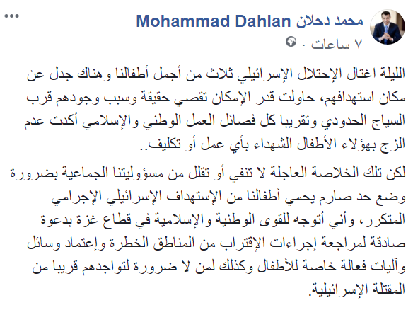 Muhammad Dahlan's criticism of the national and Islamic forces in the Gaza Strip for not meeting their responsibility to keep children away from the fence (Muhammad Dahlan's Facebook page, October 29, 2018).