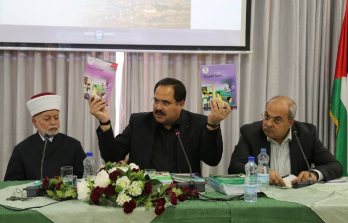 Press conference where Israeli textbooks [in east Jerusalem] were shown (Facebook page of the Palestinian ministry of education, October 25, 2018).