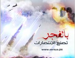 """Notice on the PIJ's Jerusalem Brigades website. The Arabic reads, """"Victories will be created by the Fajr [an Iranian medium-range rocket that can reach the center of Israel]."""