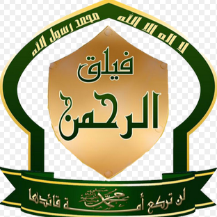 "The emblem of Faylaq Al-Rahman: At the bottom there is a Quranic verse, according to which ""A nation whose leader is Muhammad shall not kneel down"" (Wikipedia)"