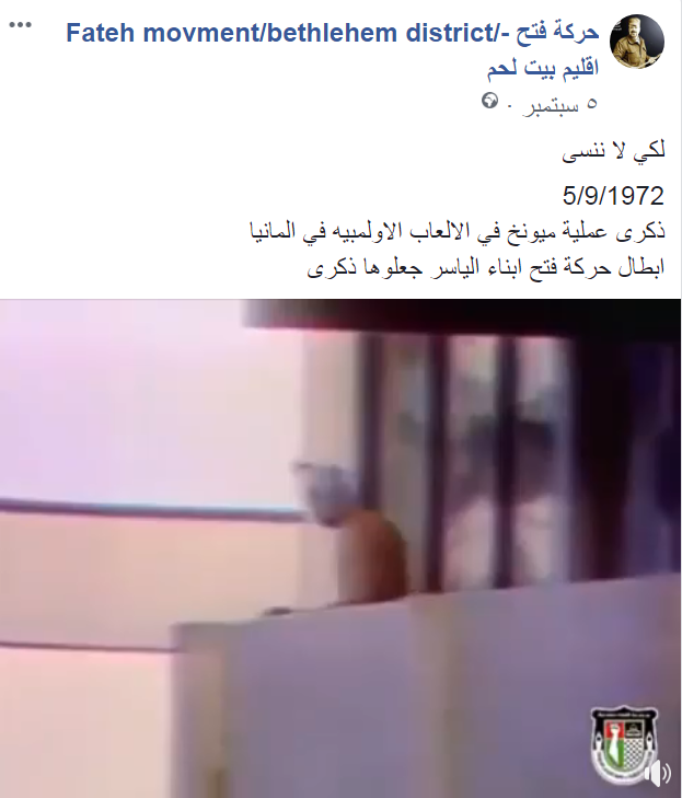 Glorification of terrorists who carried out murderous attacks. Post glorifying the Fatah terrorists who carried out the Munich attack, published by the Fatah Movement in Bethlehem (Facebook page of the Fatah Movement in Bethlehem, September 5, 2018)