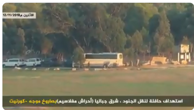 A video issued by the terrorist organizations in the Gaza Strip of the Kornet missile hitting the bus (Palinfo Twitter account, November 12, 2018).