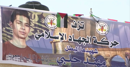 PIJ banner hung over the mourning tent erected for terrorist Muhannad al-Halabi (aljazeera.net, October 5, 2015).