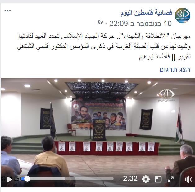 The notice posted to the Paltoday TV Facebook page, with a short video of the rally (November 10, 2018).