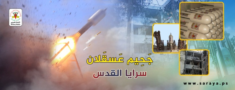 """A new type of rocket which, according to PIJ claims, was fired at the southern Israeli city of Ashqelon. Its nickname is """"The hell of Ashqelon"""" (Jerusalem Brigades website, November 13, 2018)."""