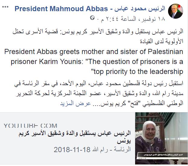 Mahmoud Abbas uses his official Facebook page to publicize his meeting with the family of Palestinian terrorist Karim Yunes, including a short video of the meeting in his office in Ramallah (Mahmoud Abbas' Facebook page, November 18, 2018).