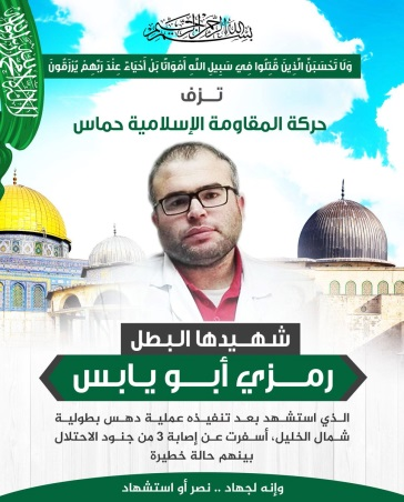 "The Hamas notice mourning its ""shaheed hero"" Ramzi Abu Yabbes."