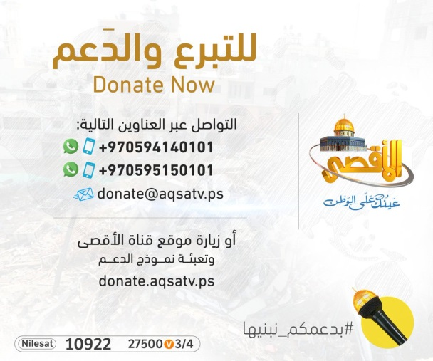 The al-Aqsa TV notice asking for donations to rebuild its building (al-Aqsa TV Twitter account, November 23, 2018).