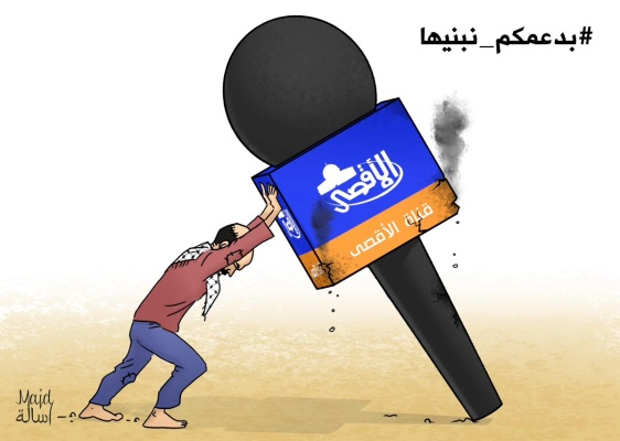 Cartoon supporting the campaign (alresala.net, November 26, 2018)