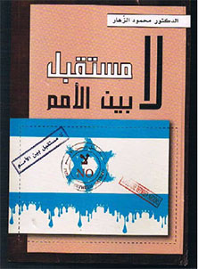 The cover of Dr. Mahmoud al-Zahar's book: [Jews have] No Future Between Nations. The book's foreword was written by two Algerian Islamists, one of them the head of the Algeria delegation on board the Mavi Marmara.