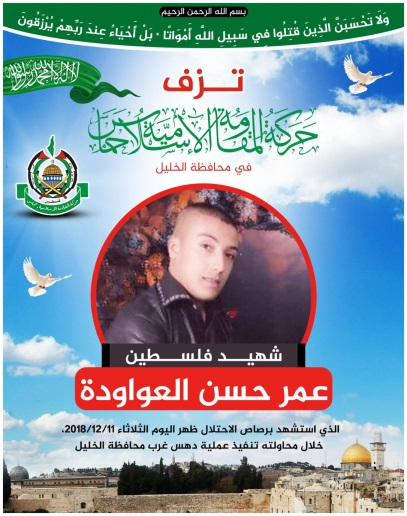 Death notice issued by Hamas in the Hebron district for Omar Hassan al-'Awawda (Twitter account of the Amama website, December 11, 2018).