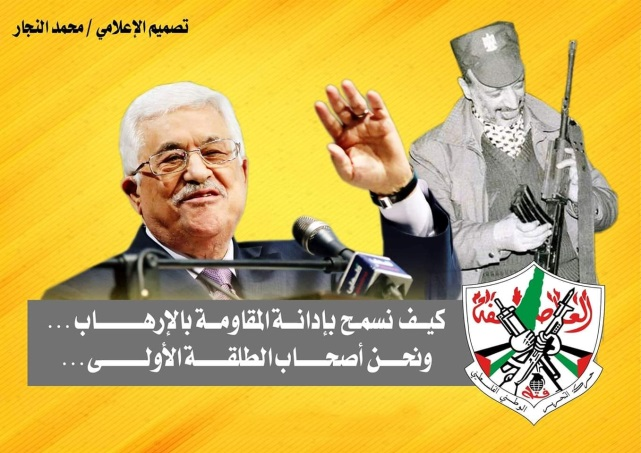 "A smirking Mahmoud Abbas says, ""How could we let the resistance by condemned as a terrorist organization when we fired the first shot?"" To his right is a picture of Yasser Arafat (official Fatah Facebook page, December 7, 2018)."