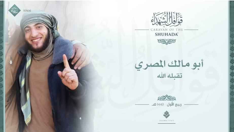 Abu Malek al-Masri, senior ISIS operative killed in the Sinai Peninsula (Al-Ghurabaa, December 6, 2018)