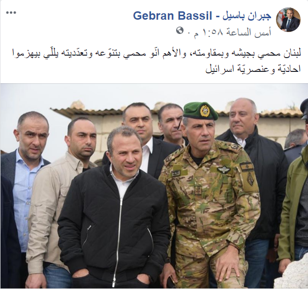 "From the Facebook page of Gebran Bassil, the Lebanese foreign minister: ""Lebanon is defended by the army and its resistance..."" (Gebran Bassil's Facebook page, December 16, 2018)."