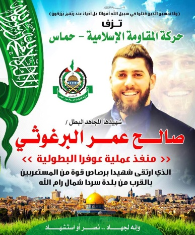 "Mourning notice issued by Hamas for the death of its ""heroic jihad warrior"" Saleh Omar al-Barghouti, who carried out the shooting attack at the Ofra Junction (Facebook page of the Amama website, December 13, 2018)."