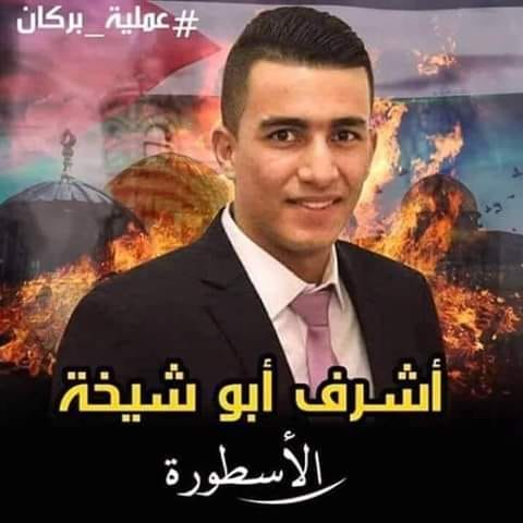 "The Arabic reads, ""The Barkan action, Ashraf Abu Sheikha. The legend"" (""Nablus Our City"" Facebook page, November 6, 2018)."