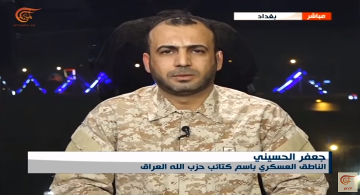 "The Military Spokesman of Kataeb Hezbollah: ""Kataeb Hezbollah is willing to take part, along with the Syrian Army, in protecting the Syrian Kurds along the border with Iraq"" (YouTube channel of al-Mayadeen TV, a Lebanese channel affiliated with Lebanese Hezbollah, December 22, 2018)."