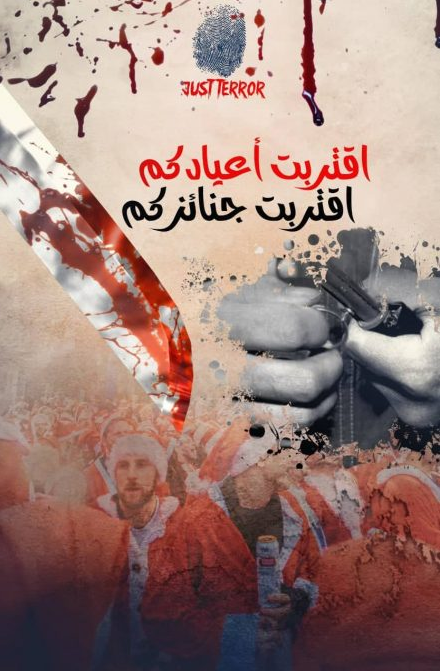 """Poster which was disseminated on Telegram by ISIS supporters, reading: """"Just terror – Your holidays are approaching, and so are the [dates] of your funerals"""" (Al-Abd al-Faqir Media Foundation, December 24, 2018)."""