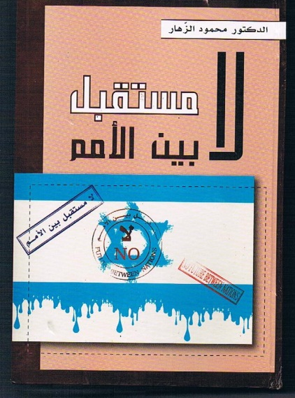 "The cover of Dr. Mahmoud al-Zahar's book ""No Future [for the Jews] Between Nations"" The book was found on board the Marmara."