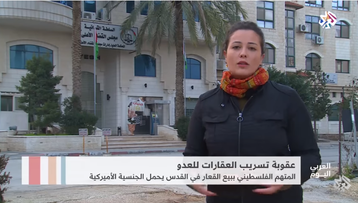 An al-Araby TV reporter standing in front of the High Court council building in Ramallah reports on the sentencing of Issam Aqel (al-Araby TV, December 31, 2018).