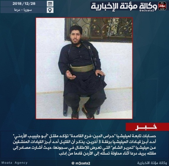 Abu Julaybib, senior operative in the Guardians of Religion Organization, who was killed while trying to infiltrate from Daraa to Jordan (ISIS-affiliated Mu'ta News Agency, December 28, 2018)