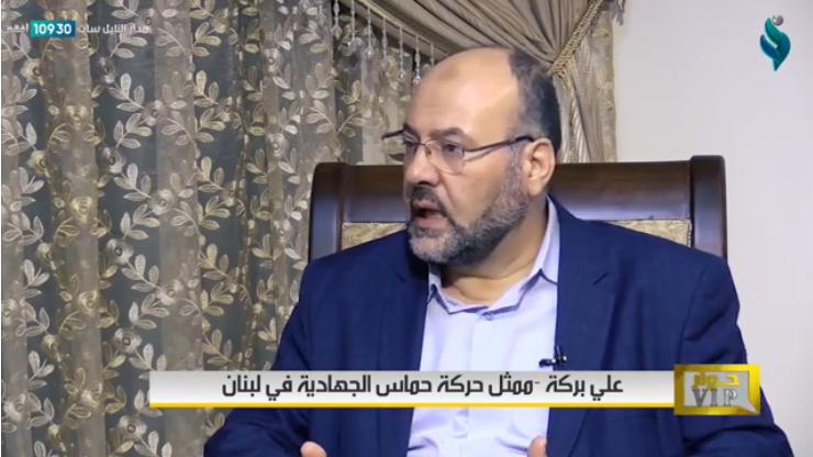 Ali Baraka, Hamas representative in Lebanon, interviewed by the Iraqi satellite channel al-Nujaba (al-Nujaba YouTube channel, November 23, 2018).