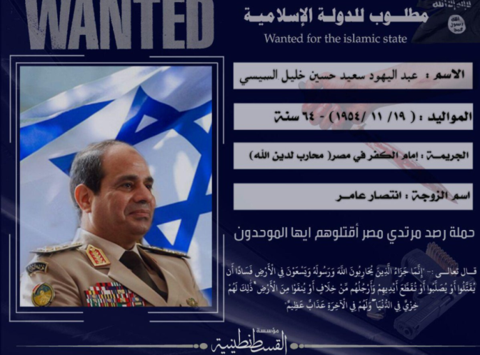 ISIS poster threatening Egyptian President Abdel Fattah el-Sisi (Telegram, January 5, 2019)