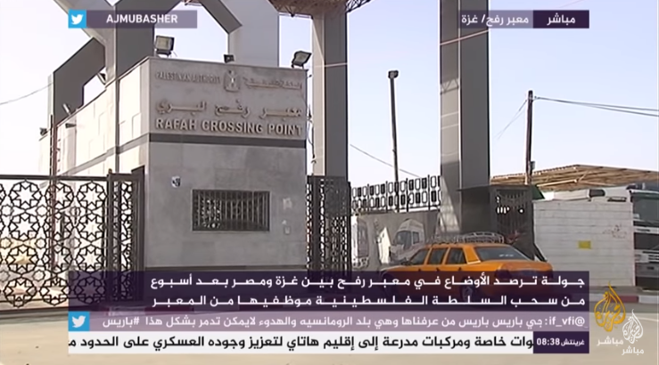 The Rafah Crossing open in one direction only, for Palestinians returning to the Gaza Strip and merchandise entering from Egypt (al-Jazeera YouTube channel, January 13, 2019).