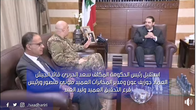 The Lebanese prime minister meets with the commander of the Lebanese army, General Joseph Aoun (Sa'ad Hariri's Facebook page, January 11, 2019).