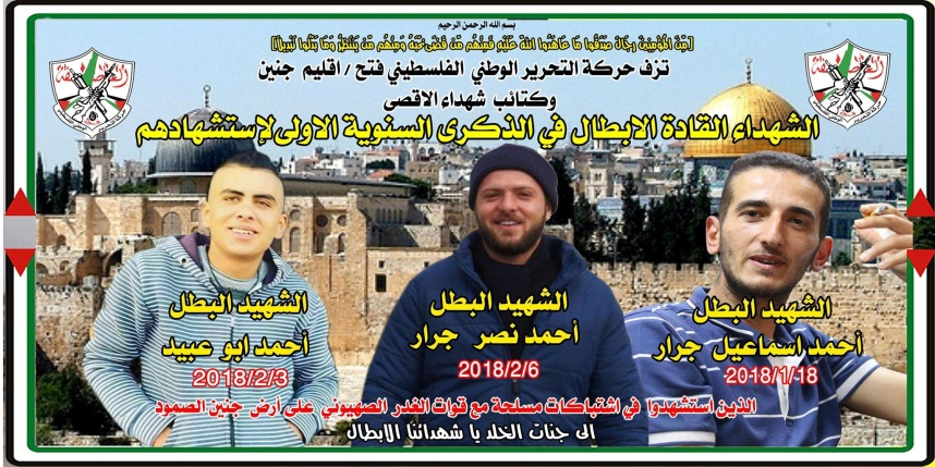 Notice published by the Jenin branch of Fatah and the al-Aqsa Martyrs' Brigade to mark the anniversary of the deaths of the three terrorists and supporters (Facebook page of Fateh Jenin, belonging to a Palestinian who represents himself as the Fatah spokesman in Jenin, December 21, 2019).